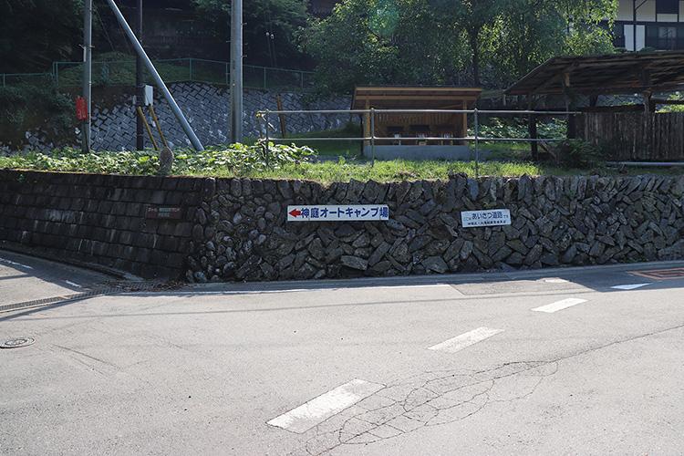橋を渡った先の看板