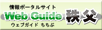 WebGuide秩父